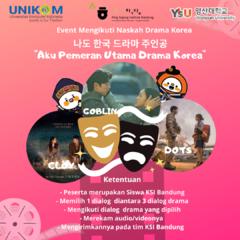 """6월 이벤트 : """"나도 한국 드라마 주인공"""""""